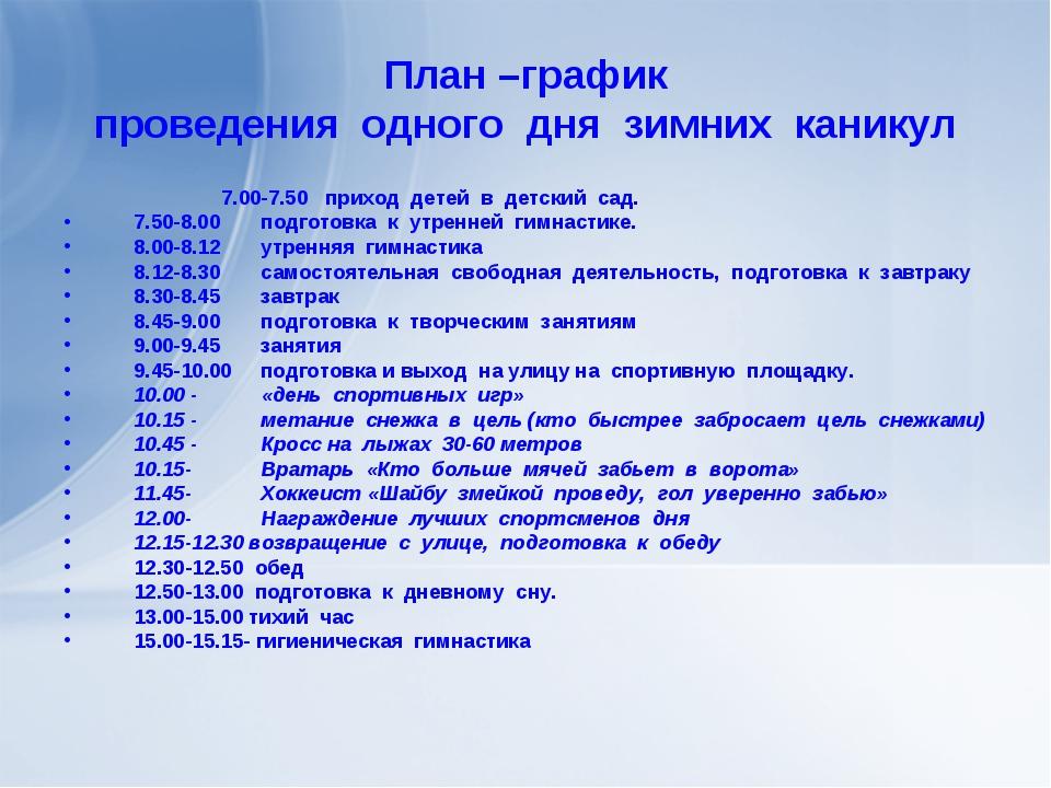 План –график проведения одного дня зимних каникул 7.00-7.50 приход детей в де...