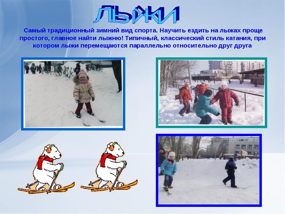 Самый традиционный зимний вид спорта. Научить ездить на лыжах проще простого...