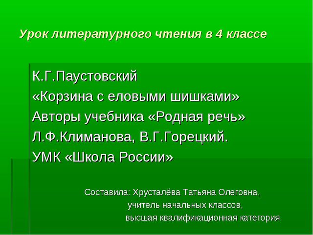 Урок литературного чтения в 4 классе К.Г.Паустовский «Корзина с еловыми шишка...