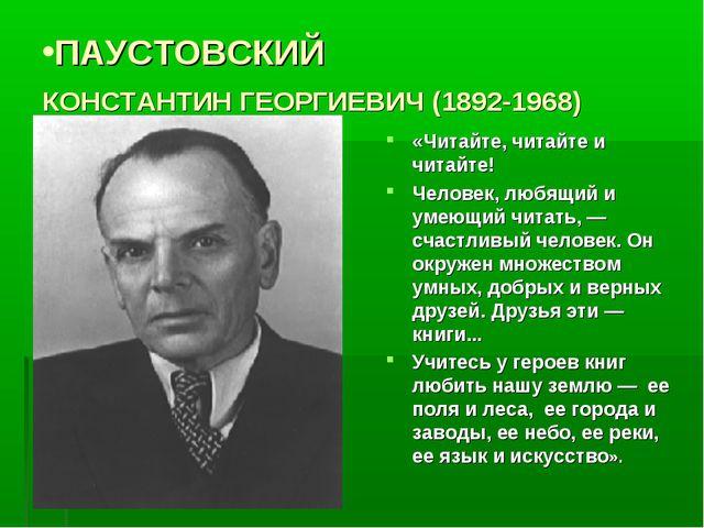 ПАУСТОВСКИЙ КОНСТАНТИН ГЕОРГИЕВИЧ (1892-1968) «Читайте, читайте и читайте! Че...