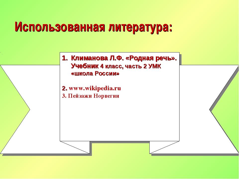 Использованная литература: Климанова Л.Ф. «Родная речь». Учебник 4 класс, час...