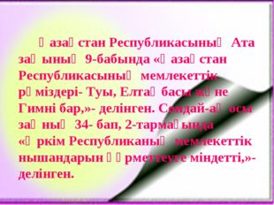 Қазақстан Республикасының Ата заңының 9-бабында «Қазақстан Республикасының ме