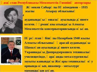 Қазақстан Республикасы Мемлекеттік Гимнінің авторлары Қазақстан Республикасы