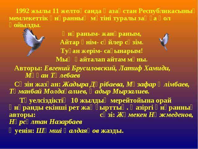 1992 жылы 11 желтоқсанда Қазақстан Республикасының мемлекеттік әнұранның мәті...