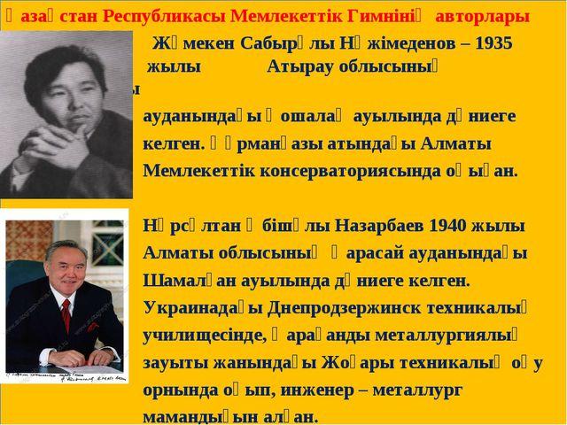 Қазақстан Республикасы Мемлекеттік Гимнінің авторлары Қазақстан Республикасы...