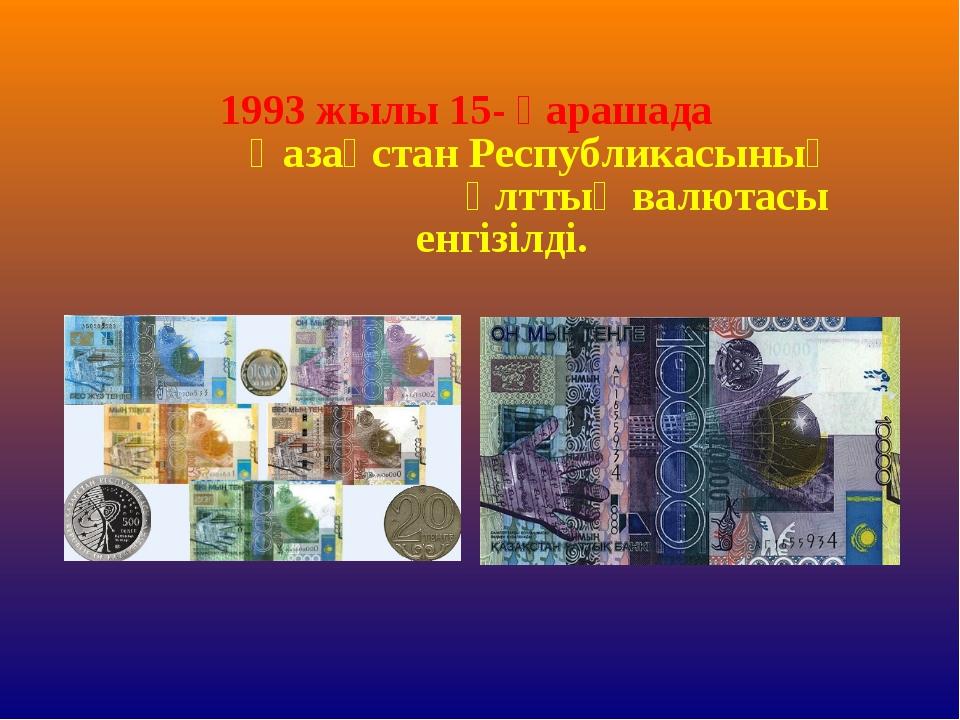 1993 жылы 15- қарашада                        Қазақстан Республикасының...