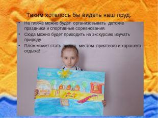На пляже можно будет организовывать детские праздники и спортивные соревнован