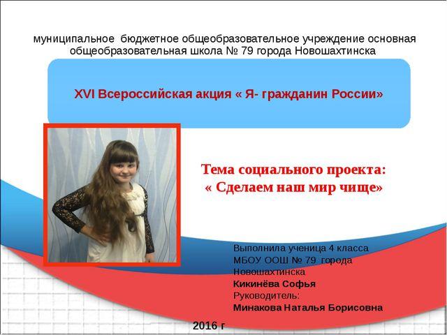муниципальное бюджетное общеобразовательное учреждение основная общеобразова...