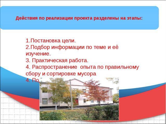 Действия по реализации проекта разделены на этапы: 1.Постановка цели. 2.Подб...