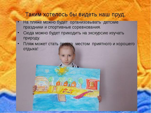 На пляже можно будет организовывать детские праздники и спортивные соревнован...