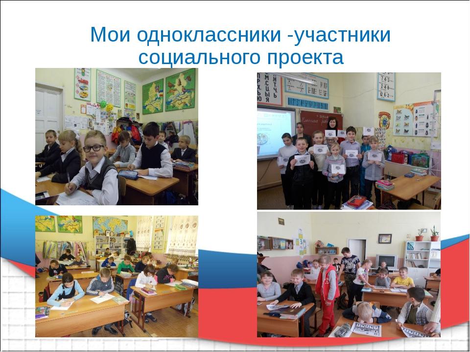 Мои одноклассники -участники социального проекта