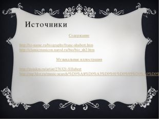 Источники Содержание http://to-name.ru/biography/franc-shubert.htm http://cla