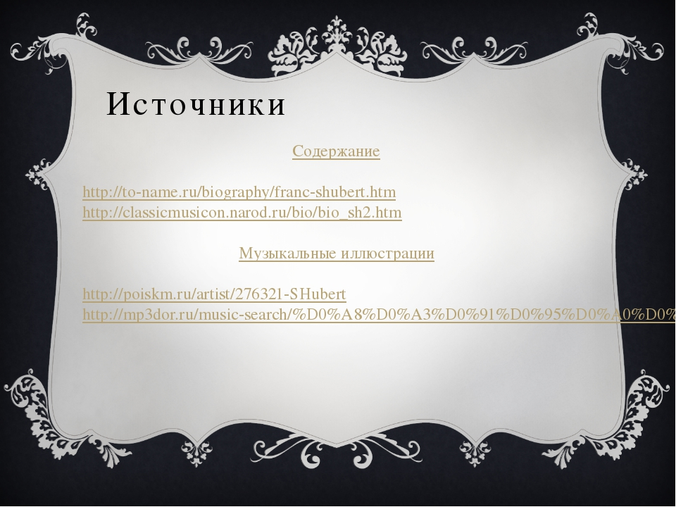 Источники Содержание http://to-name.ru/biography/franc-shubert.htm http://cla...