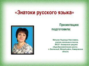 Презентацию подготовила: «Знатоки русского языка» Мельник Надежда Николаевна