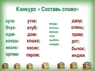 Конкурс « Составь слово» кута- блук- одм- кокаш- иконс- орпма- ворд- елонь- в