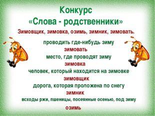 Конкурс «Слова - родственники» Зимовщик, зимовка, озимь, зимник, зимовать. п