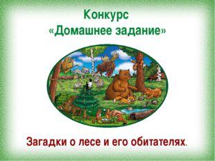 Конкурс «Домашнее задание» Загадки о лесе и его обитателях.
