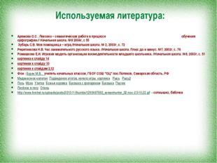 Используемая литература: Арямова О.С . Лексико – семантическая работа в проц