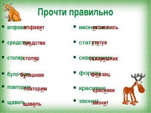 Прочти правильно алфавит средства столяр булочная повторим щавель иконопись с