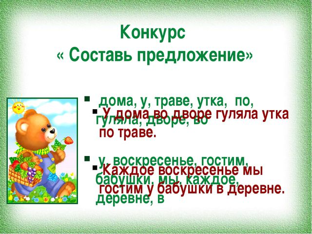 Конкурс « Составь предложение» дома, у, траве, утка, по, гуляла, дворе, во у,...