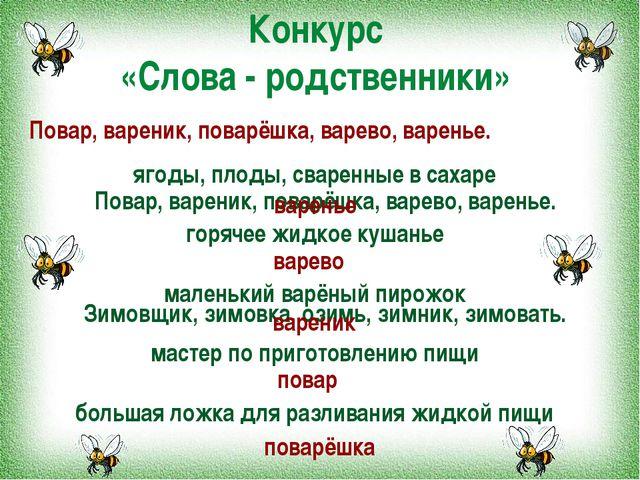 Конкурс «Слова - родственники» Повар, вареник, поварёшка, варево, варенье. Зи...