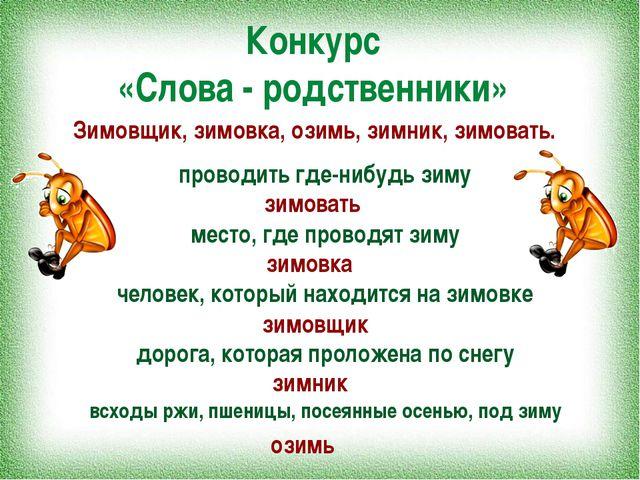 Конкурс «Слова - родственники» Зимовщик, зимовка, озимь, зимник, зимовать. п...