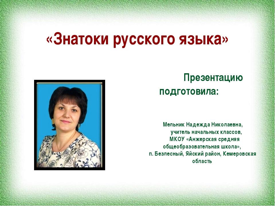 Презентацию подготовила: «Знатоки русского языка» Мельник Надежда Николаевна...