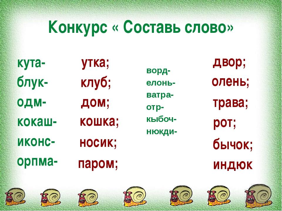 Конкурс « Составь слово» кута- блук- одм- кокаш- иконс- орпма- ворд- елонь- в...