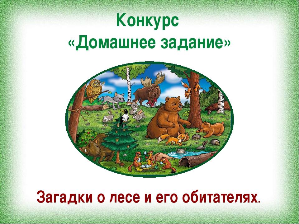 Конкурс загадок о лесе