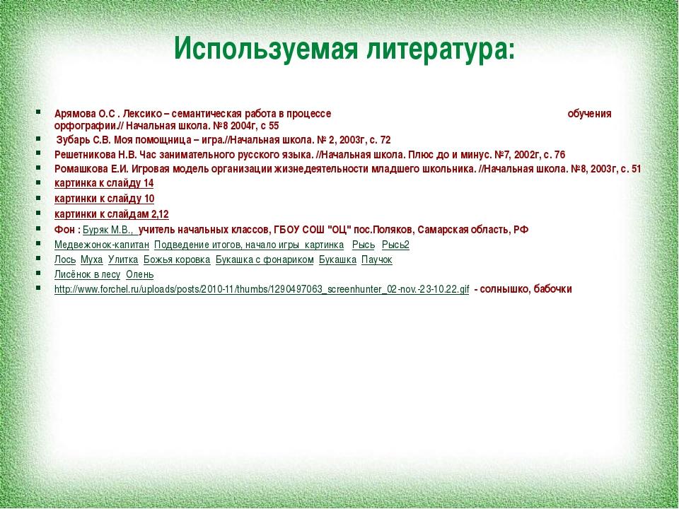 Используемая литература: Арямова О.С . Лексико – семантическая работа в проц...