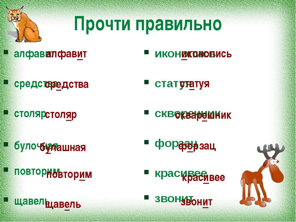 Прочти правильно алфавит средства столяр булочная повторим щавель иконопись с...