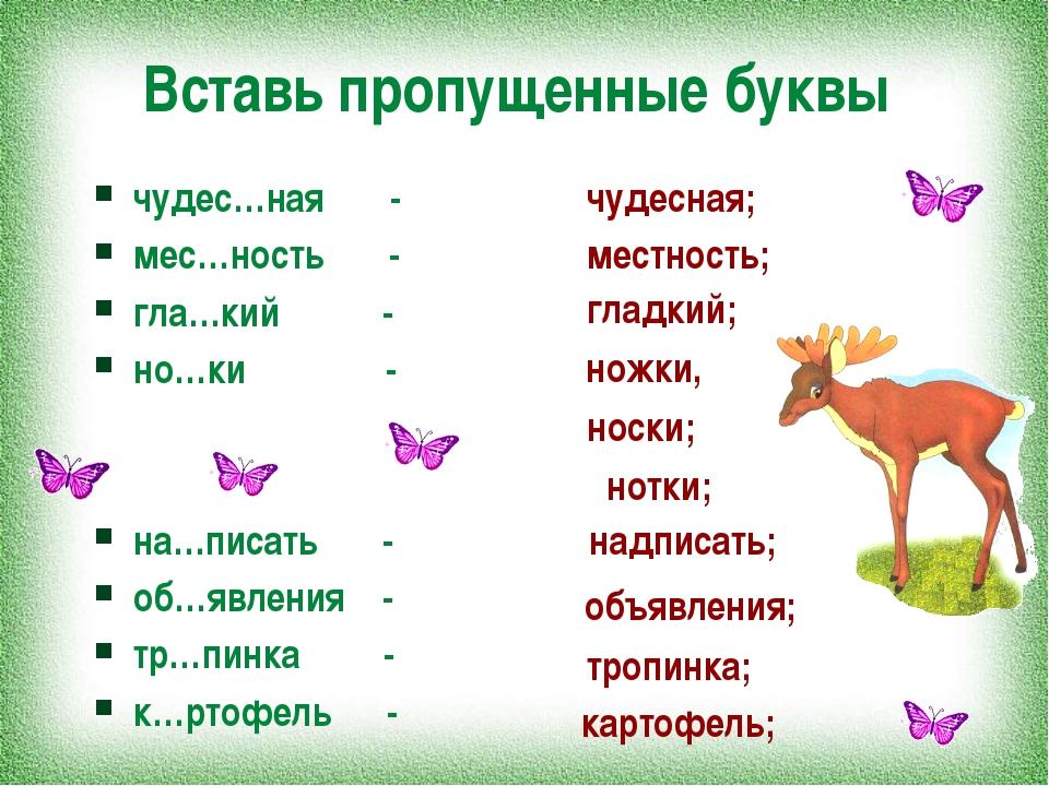 Вставь пропущенные буквы чудес…ная - мес…ность - гла…кий - но…ки - на…писать...