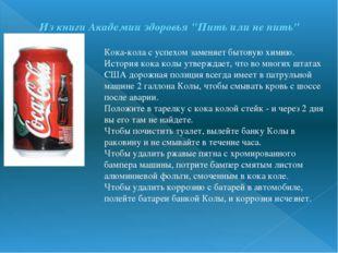 """Из книги Академии здоровья """"Пить или не пить"""" Чтобы раскрутить заржавевший б"""