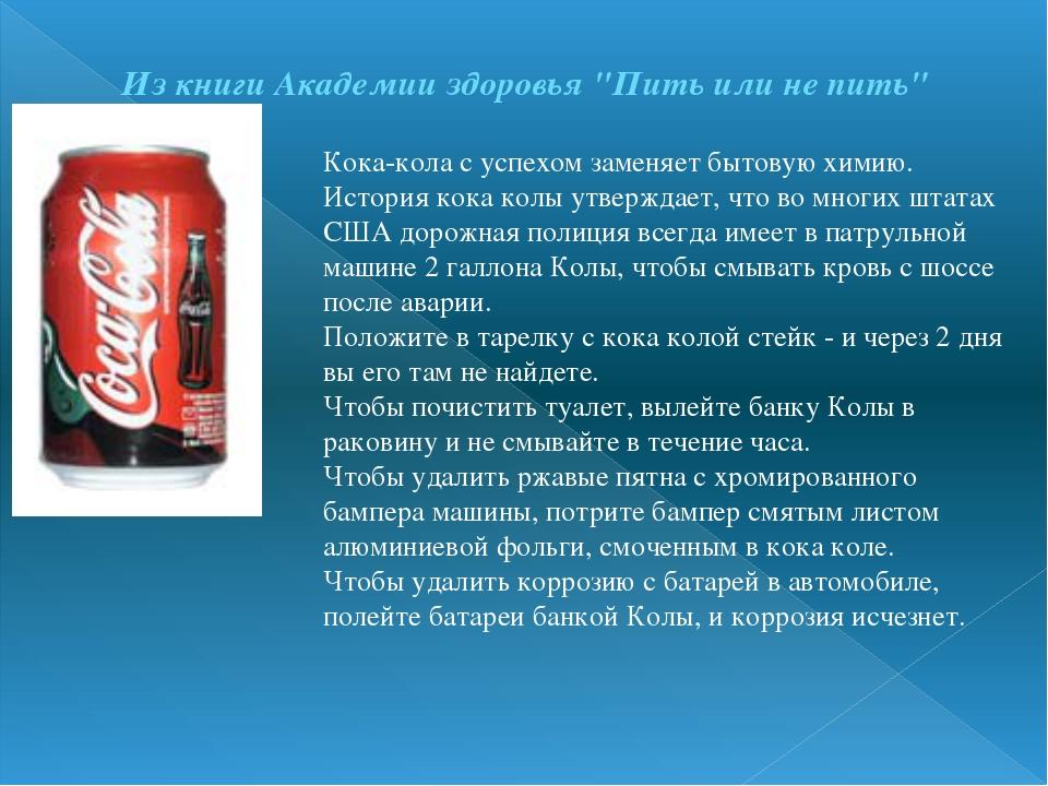 """Из книги Академии здоровья """"Пить или не пить"""" Чтобы раскрутить заржавевший б..."""