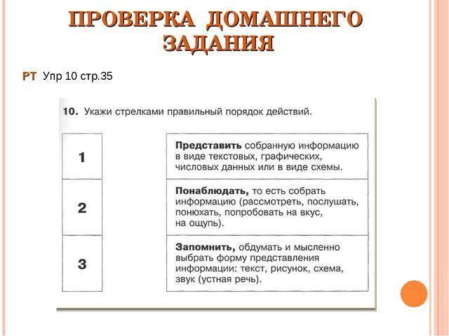 ПРОВЕРКА ДОМАШНЕГО ЗАДАНИЯ РТ Упр 10 стр.35