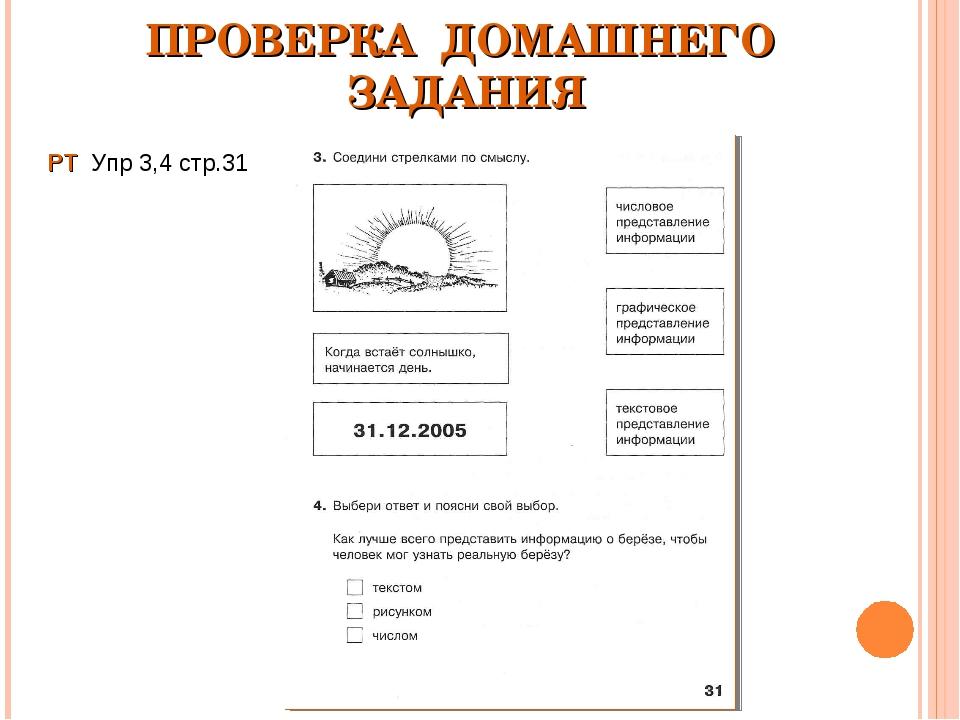 ПРОВЕРКА ДОМАШНЕГО ЗАДАНИЯ РТ Упр 3,4 стр.31