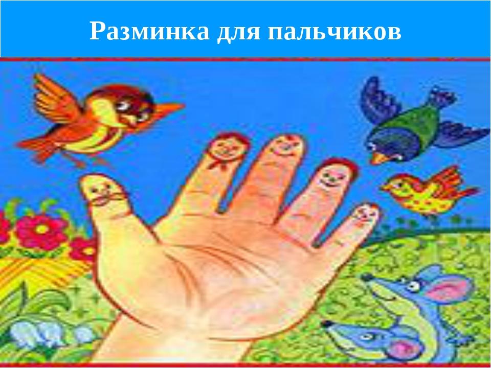 Разминка для пальчиков