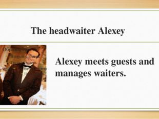 The headwaiter Alexey Alexey meets guests and manages waiters.