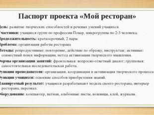 Паспорт проекта «Мой ресторан» Цель: развитие творческих способностей и речев