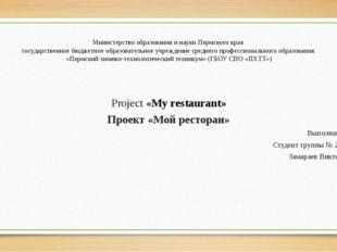 Министерство образования и науки Пермского края государственное бюджетное обр