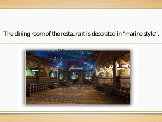 "The dining room of the restaurant is decorated in ""marine style""."