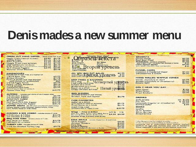 Denis mades a new summer menu