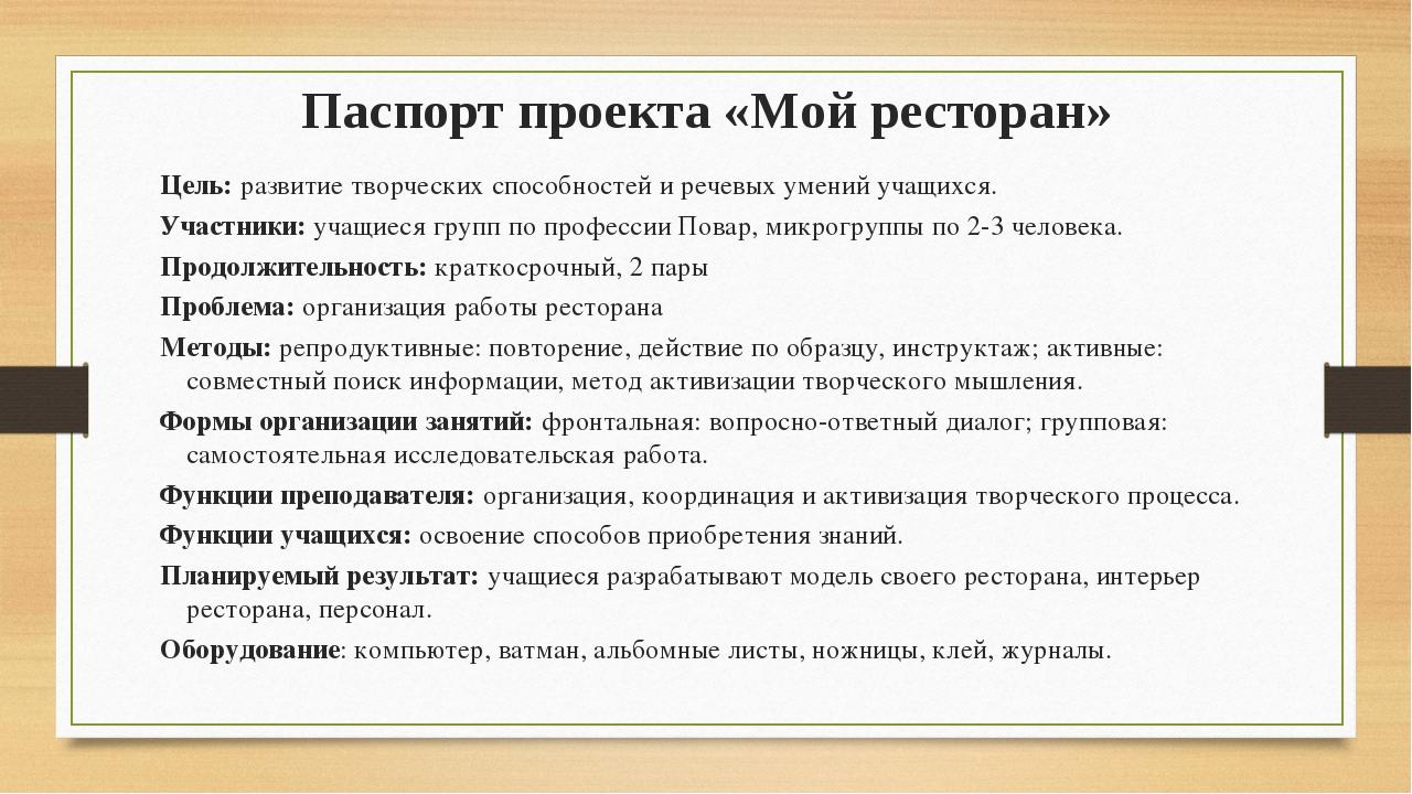 Паспорт проекта «Мой ресторан» Цель: развитие творческих способностей и речев...