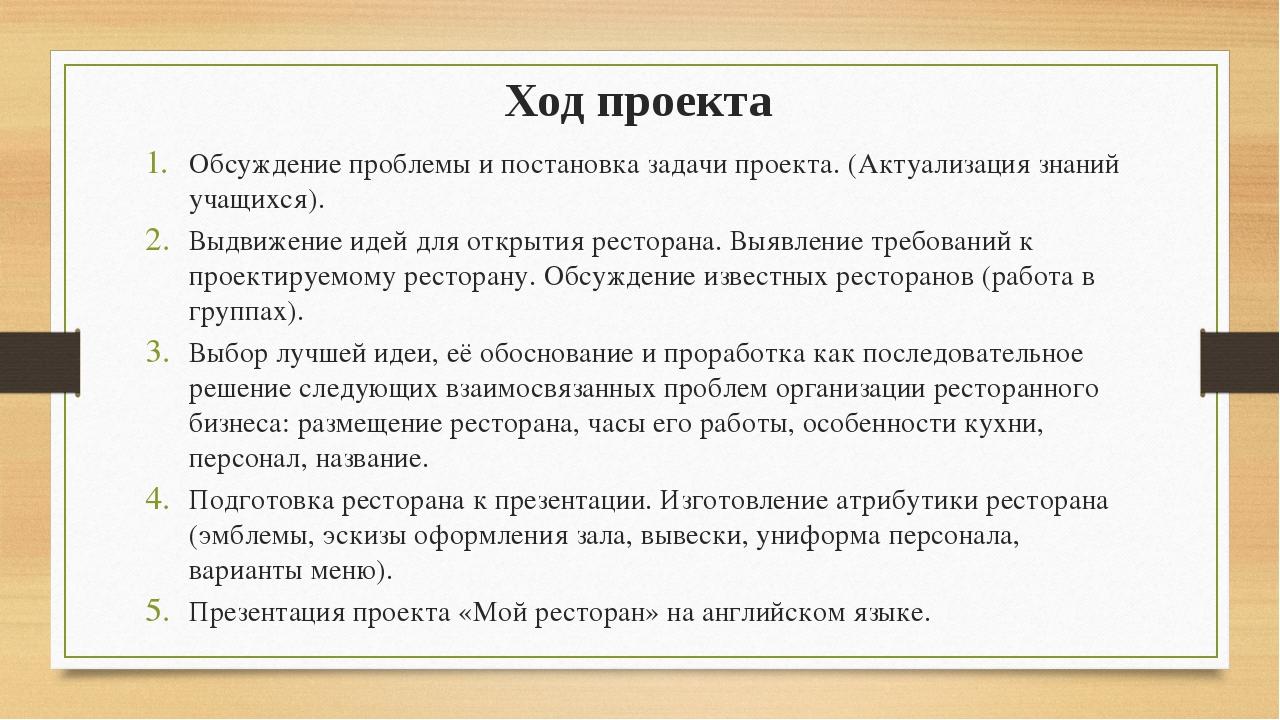 Ход проекта Обсуждение проблемы и постановка задачи проекта. (Актуализация зн...