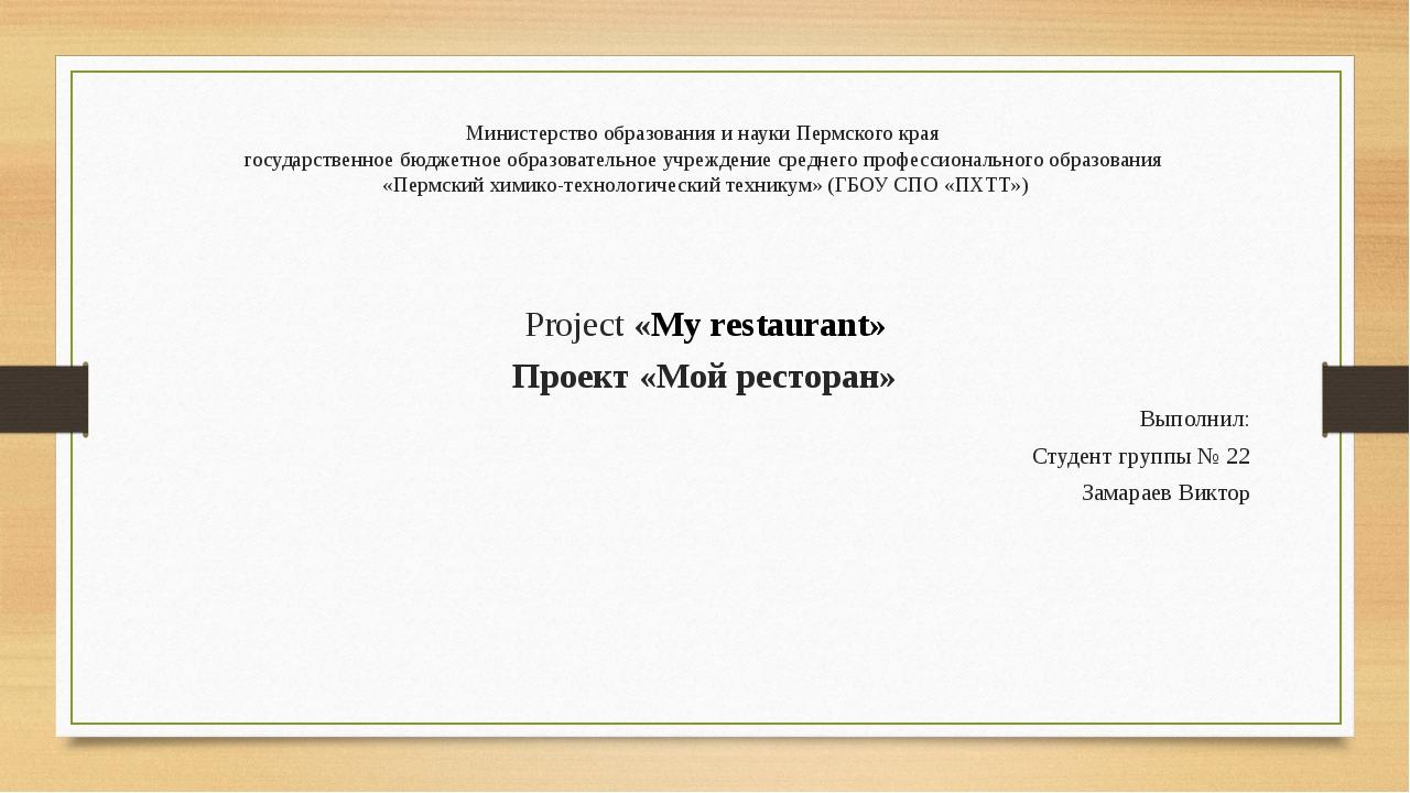 Министерство образования и науки Пермского края государственное бюджетное обр...