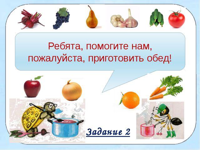 Ребята, помогите нам, пожалуйста, приготовить обед! Задание 2