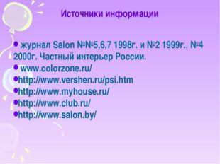 Источники информации журнал Salon №№5,6,7 1998г. и №2 1999г., №4 2000г. Частн