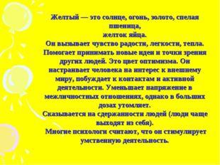 Желтый — это солнце, огонь, золото, спелая пшеница, желток яйца. Он вызывает