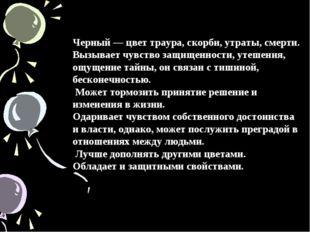 Черный — цвет траура, скорби, утраты, смерти. Вызывает чувство защищенности,
