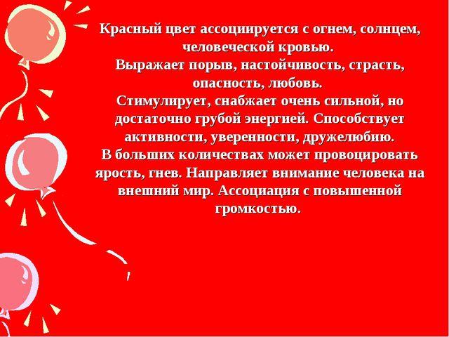 Красный цвет ассоциируется с огнем, солнцем, человеческой кровью. Выражает по...
